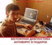 Компьютерный мастер. Установка Виндовс. Ремонт ПК