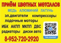 Куплю лом цветных металлов в Ханты-Мансийске