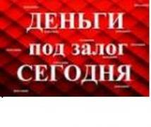 Получить кредит под залог недвижимости в Москве и Краснодаре